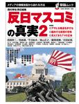 反日マスコミの真実2表紙.jpg