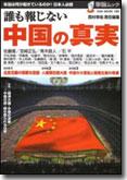 誰も報じない中国の真実 (OAK MOOK 180 撃論ムック) (単行本)