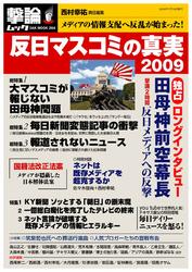 hannichimasukomi2009hyou1.jpg