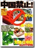 Amazon.co.jp: 中国禁止! 完全ガイド保存版—買うな、食べるな、使うな、危険な中国 (OAK MOOK 169 撃論ムック) (単行本) : 西村幸祐