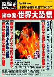 sekaikyoukou表紙.jpg