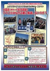 081129asou_waikyokuhoudou.jpg