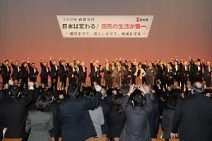 090118minsyutou_taikai.jpg