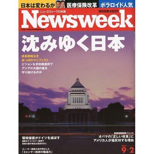 090902newsweek.jpg