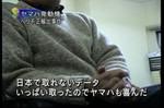 1月23日のNHKニュース 1.jpg