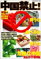 中国禁止表紙(RGB).jpg