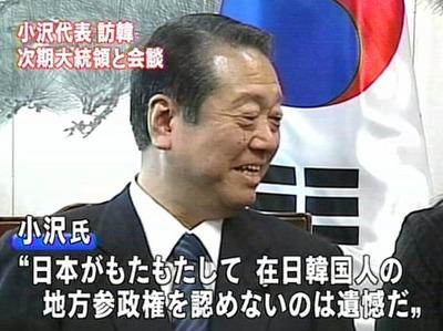 OZAWA_MINDAN.jpg