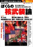 Amazon.co.jp: ぼくらの核武装論 撃論ムック: 本: 西村幸祐