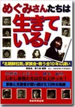 めぐみさんたちは生きている!—「北朝鮮拉致」家族会・救う会10年の闘い
