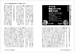 nisimurasasaki_taidanP146-147.jpg