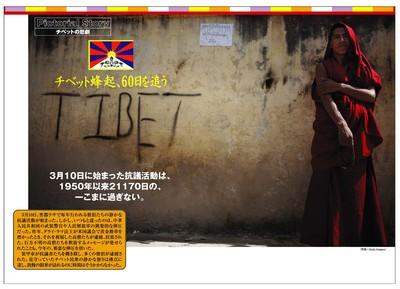 tibet口絵1.jpg
