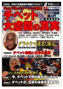 tibet表紙.jpg
