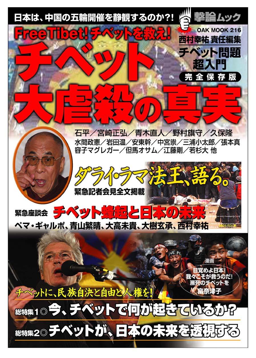 Amazon.co.jp: チベット大虐殺の真実—FREE TIBET!チベットを救え!: 本: 西村幸祐